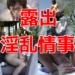 【素人個人投稿】人気野外シリーズ「青姦・車内で露出淫乱情事」!! by makesyowhappiness